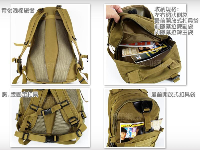 衣印網-生存遊戲3p攻擊背包戰術背包MOLLE系統背包旅行背包登山背包美軍背包工廠直營 | 露天拍賣