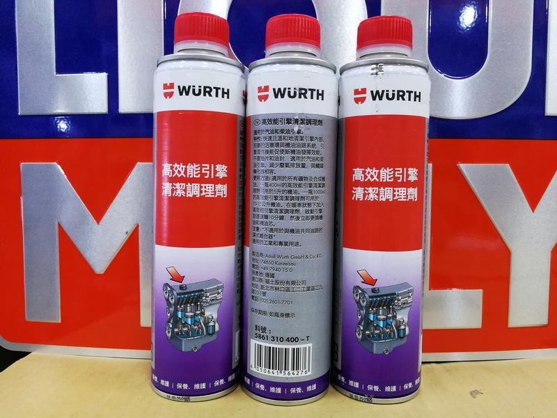《油工坊》WURTH 福士 引擎機油 暢通劑 清油泥專用 引擎 通樂 400ml 藍精靈 GOUP GUNK - 露天拍賣