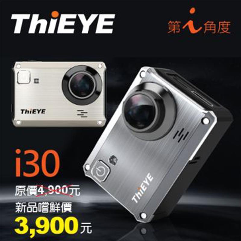 虹華數位 ㊣ ThiEYE i30 運動攝影機 極限攝影機 40米 防水相機 潛水 超廣角 WIFI傳輸 似 HERO5   露天拍賣