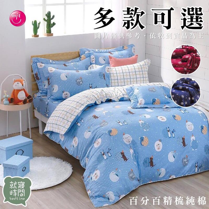精梳棉床單(單人床包/雙人床包/加大床包/特大床包/薄被套/鋪棉兩用被)就寢時間 | 露天拍賣