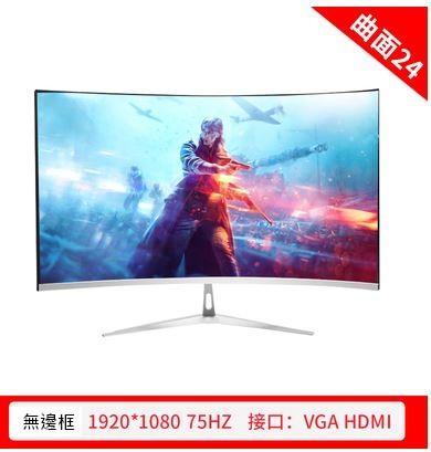 24寸 曲面電競款 75Hz VGA HDMI 介面 電腦螢幕 液晶螢幕 - 露天拍賣