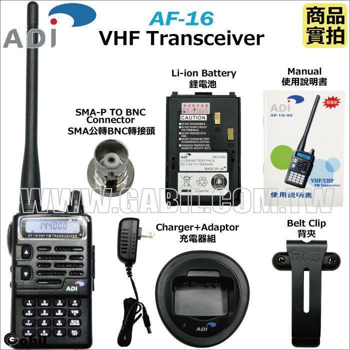 【中區無線電 對講機】ADI AF-16 VHF 144 業餘 單頻對講機 IP54 防水 防塵 鋰電 防干擾碼 - 露天拍賣