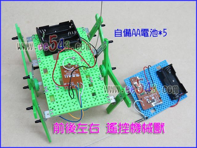 四通遙控六足機械獸套件組.益智機器六足機器人遙控機器人電子積木科學模型DIY材料包玩具 - 露天拍賣