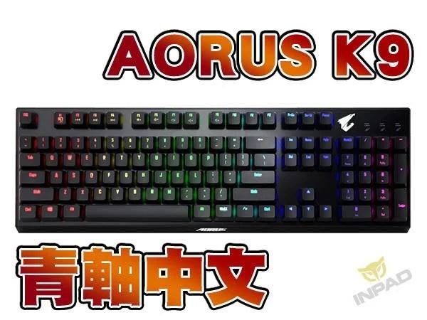 *硬派精璽* AORUS K9 Optical 光軸機械式鍵盤 青軸中文RGB 000230000011 - 露天拍賣