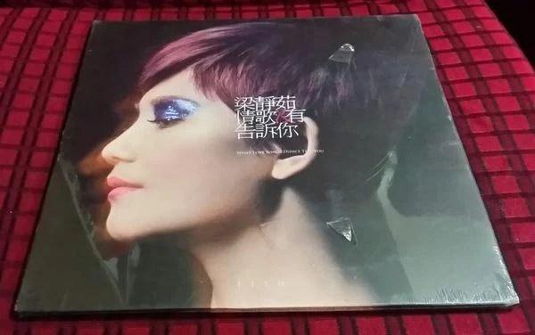 (全新未拆CD)梁靜茹~情歌沒有告訴你~預購版CD+DVD~ | 露天拍賣