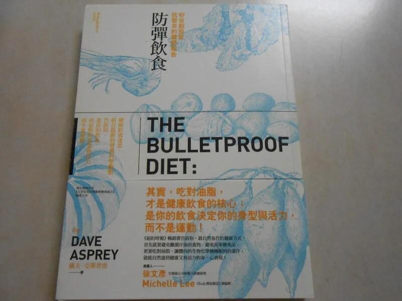 【森林二手書】10906 位2*EN3《防彈飲食-矽谷生物駭客抗體內發炎的震撼報告 戴夫‧亞斯普雷 活字》   露天拍賣