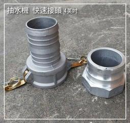 3吋 快速接頭 鋁製 抽水機 接頭 | 露天拍賣