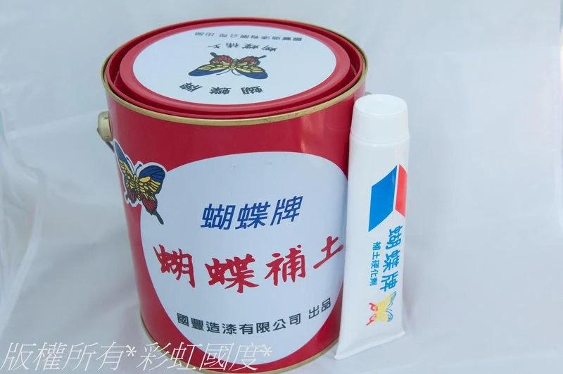 *彩虹國度* 蝴蝶牌 汽車塑膠補土 紅罐 一般標準型 (加侖組/含硬化劑一條) - 露天拍賣