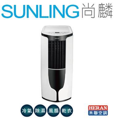 尚麟SUNLING 禾聯 移動式冷氣機 HPA-19G 1~2坪適 0.6噸 辦公室/外租屋 限量特價 歡迎來電 - 露天拍賣