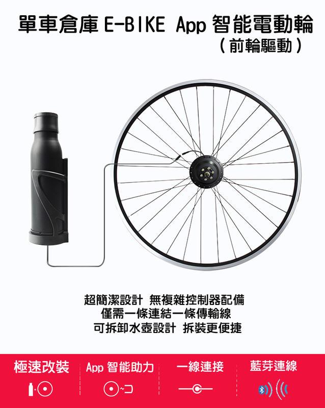 【單車倉庫】 E-Bike電動自行車套件 高續航力 高防水性 手機app智慧操控 20吋以上輪組皆可改裝 - 露天拍賣