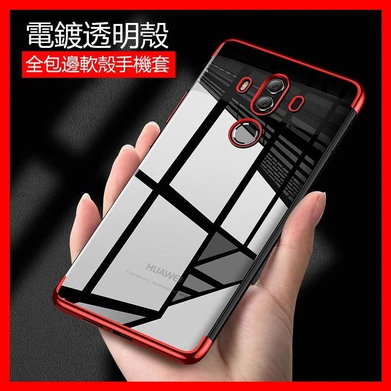 超薄透明華為mate 9 10 pro手機殼P10 PLUS全包邊保護殼保護套 Mate10電鍍透明TPU手機套外殼 - 露天拍賣