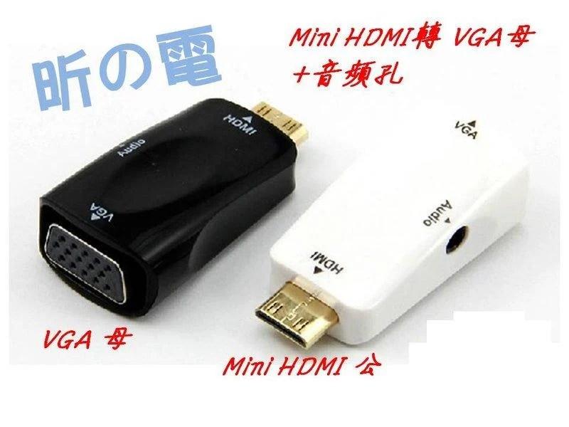 勁昕科技】MINI HDMI轉VGA接頭 新款mini小米盒子電腦高清模擬轉換器帶音頻 - 露天拍賣