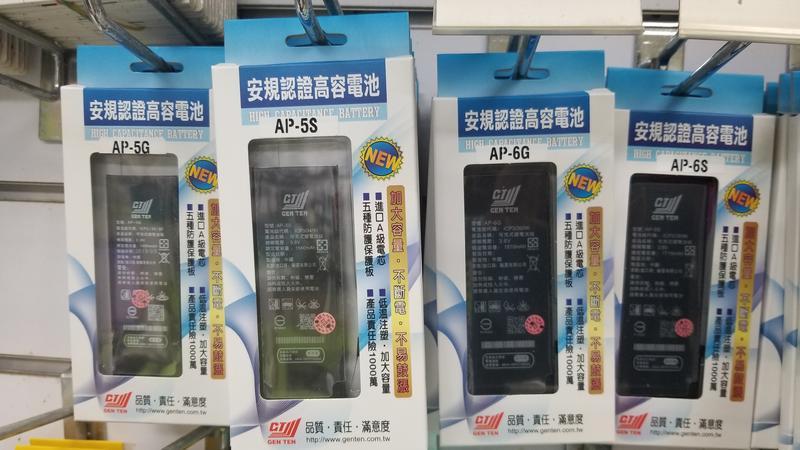 iphone 電池 高容量 安規認證電池 | 露天拍賣