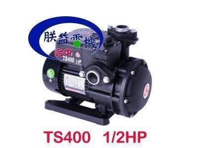 『朕益批發大井 TS400 1/2HP 電子穩壓機 泵浦批發 不生銹抽水機 靜音抽水機 低噪音 另售TS400R海水專用 - 露天拍賣