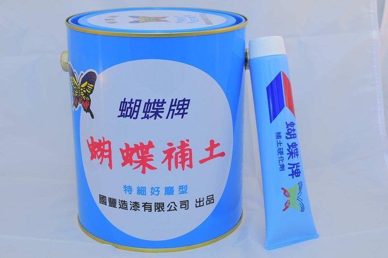 *彩虹國度* 蝴蝶牌 汽車塑膠補土 藍罐 特細耐磨型 (加侖組/含硬化劑1條) - 露天拍賣