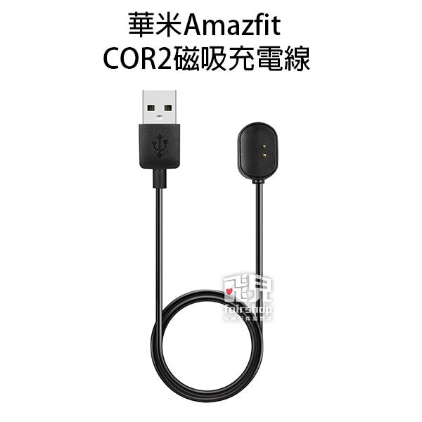 【飛兒】華米Amazfit COR2 磁吸充電線 健康手環 充電線 智慧手錶 充電底座 充電器 30 - 露天拍賣