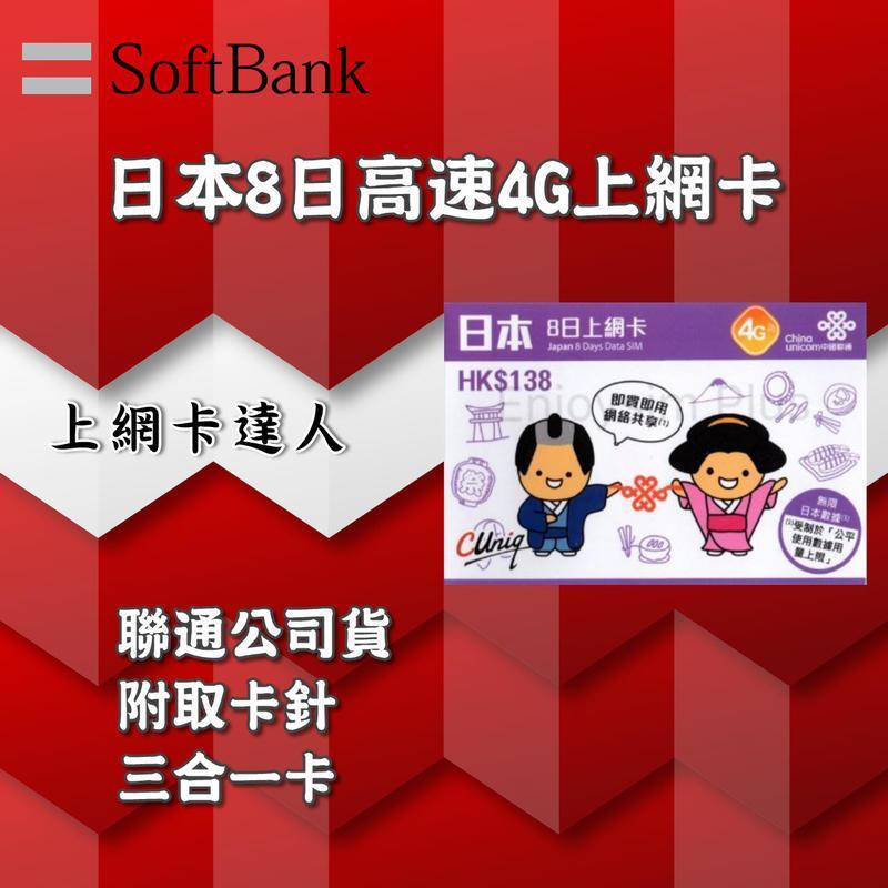 SoftBank 3GB 日本 4G 手機上網卡 軟銀 日本網卡 日本上網卡 LTE 日本SIM卡 日本網路卡 聯通網卡 - 露天拍賣