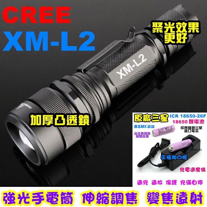 【全配】 CREE XM-L2 強光手電筒 伸縮變焦調光 超越 Q5 R5 T6 U2 手電筒 白光 照明設備 登山 - 露天拍賣