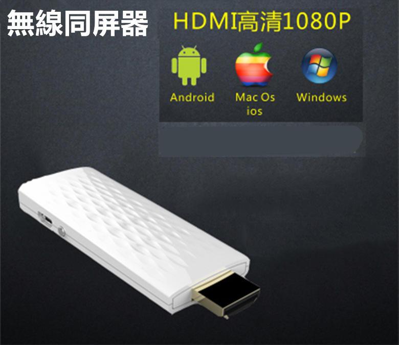 HDMI 無線傳輸器 同屏器 高清手機電視投影傳輸 螢幕分享器 推送寶 同步器 WIFI無線 投影器 手機 安卓 蘋果 ...