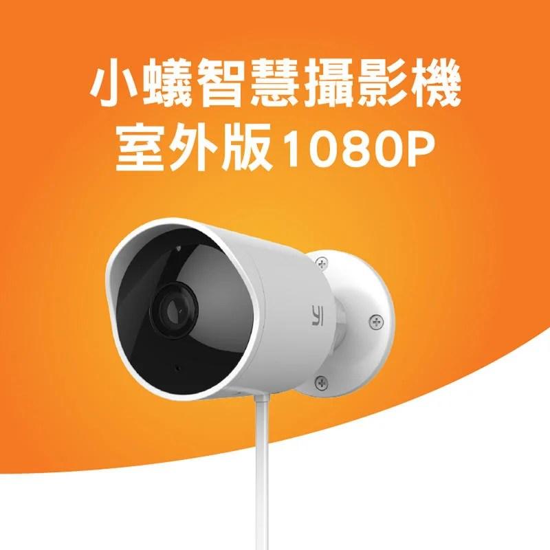 【臺灣公司貨】小蟻智慧攝影機 室外版1080P - 露天拍賣