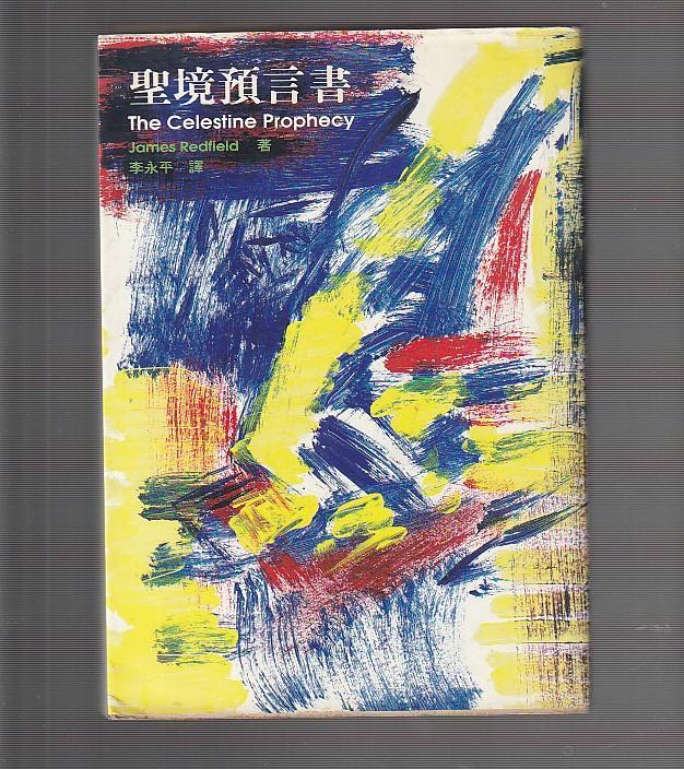 《崇文二手書》-賣『聖境預言書---遠流』 - 露天拍賣