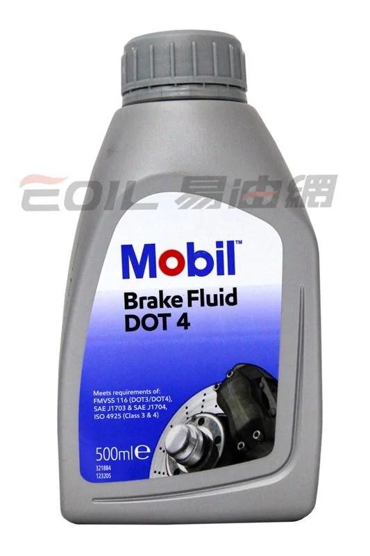 【易油網】Mobil Brake Fluid DOT4 美孚四號煞車油 #64694 - 露天拍賣