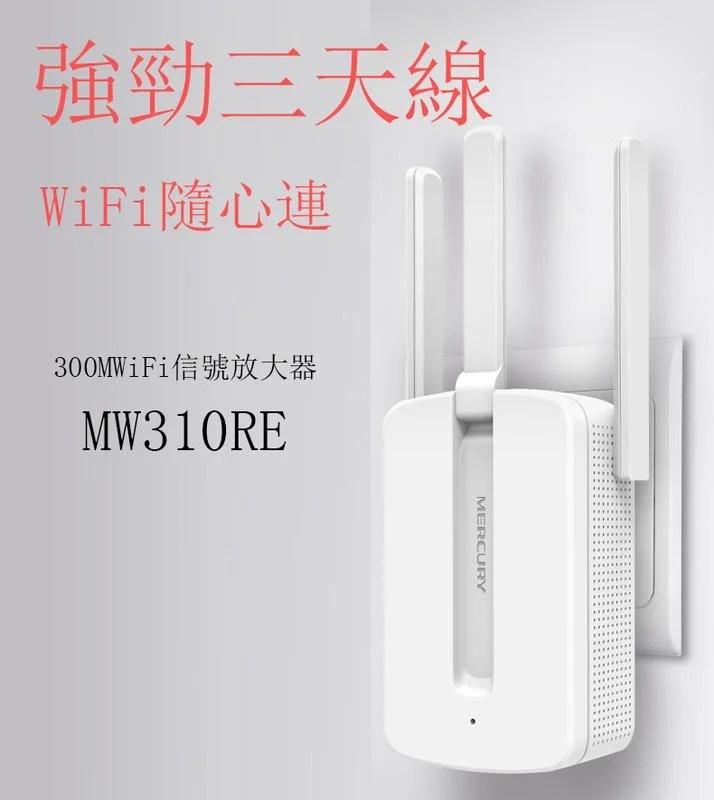 【愛丫3C d8】水星無線wifi信號放大器網絡加強增強擴展擴大路由中繼器MW310RE - 露天拍賣