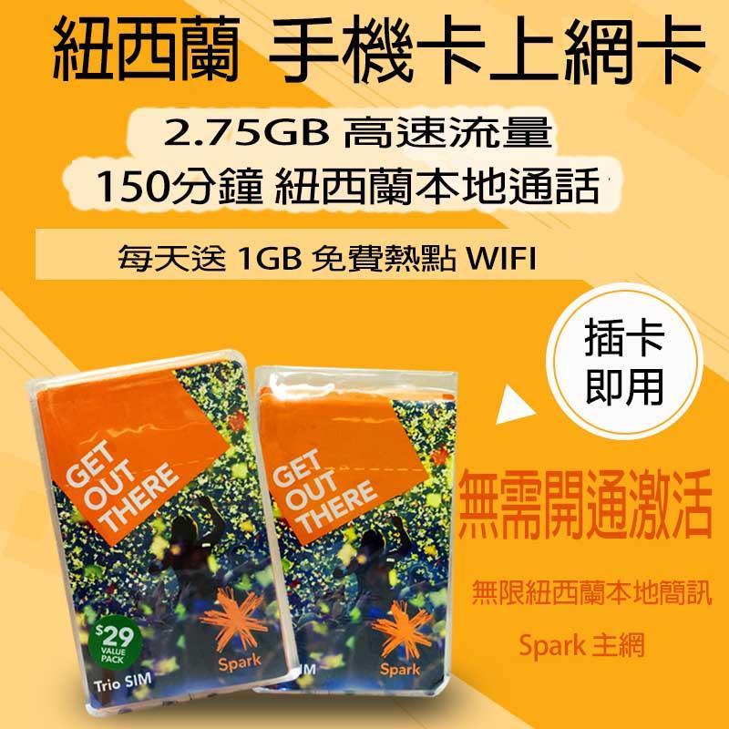 紐西蘭上網卡/電話卡 4G 網速含流量2.75GB+150分鐘通話費 - 露天拍賣