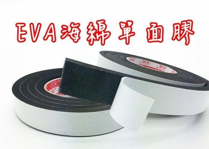 EVA海綿單面膠 防震 防撞 密封 隔音 泡棉膠條 黑色海綿(長約2米*寬約30mm*厚約10mm)直購 - 露天拍賣