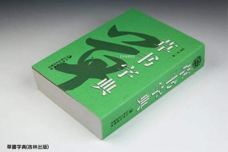 【禾洛書屋】書法工具書隨身小字典-草書字典(吉林出版) - 露天拍賣