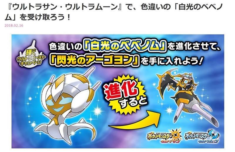 【KB GAME】現貨 日版 色違毒貝比 序號 配布 日本神奇寶貝中心 精靈寶可夢 究極日月 - 露天拍賣