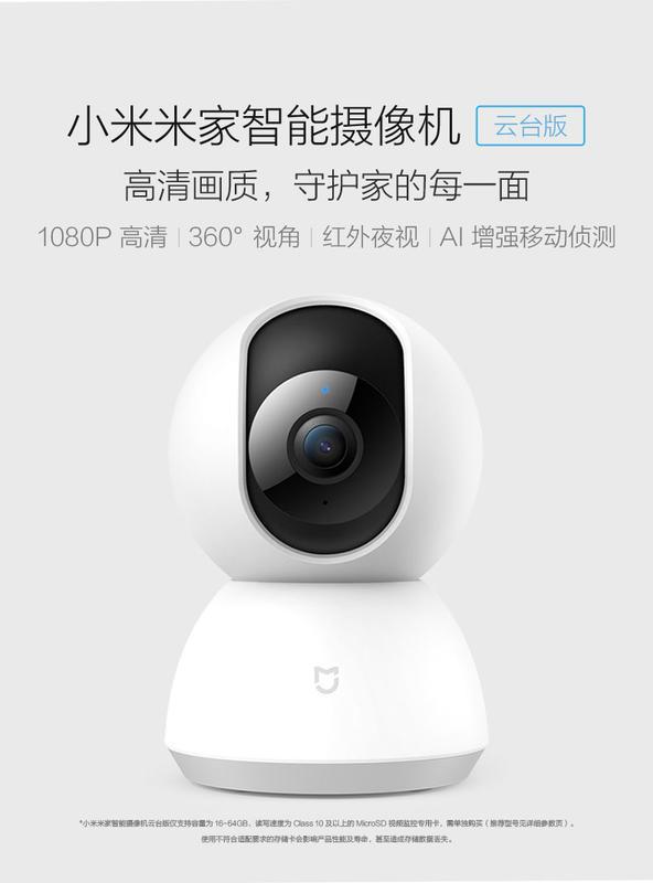 【24臺灣出貨】小米米家智能攝像機1080P雲臺版 升級版 App遠端無線網路Wifi監控 360度旋轉視角 臺中自取   露天拍賣