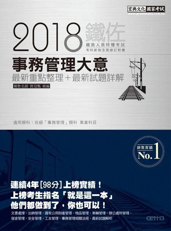 2018全新改版:鐵路事務管理大意(佐級適用)/201710月/宏典/9789866306846 - 露天拍賣