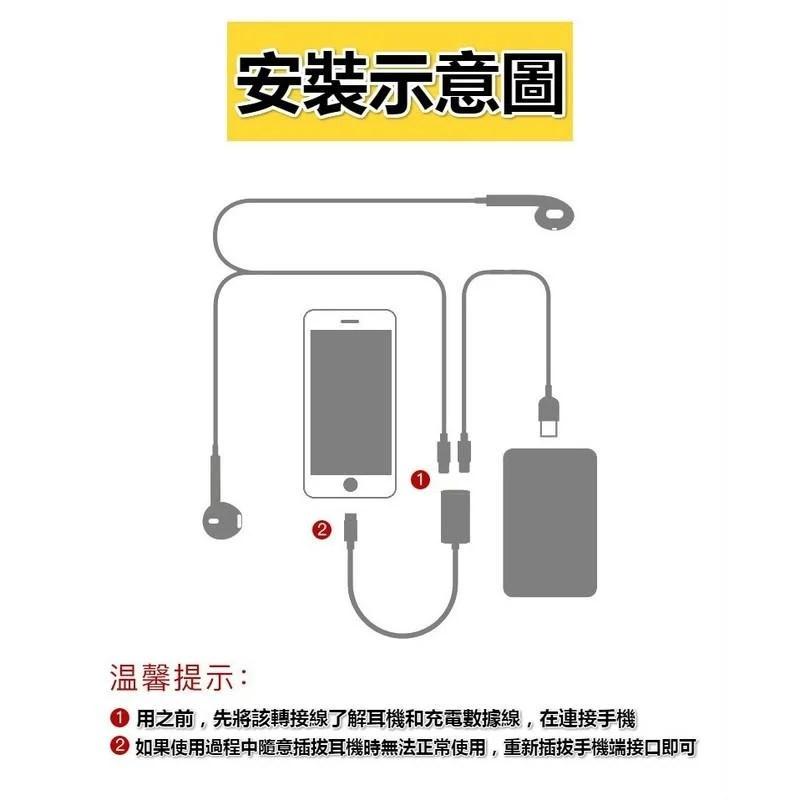 現貨【iPhone轉接頭】iPhone系統 轉接頭 充電 聽歌 通話 二合一轉接頭 音頻分線器 | 露天拍賣
