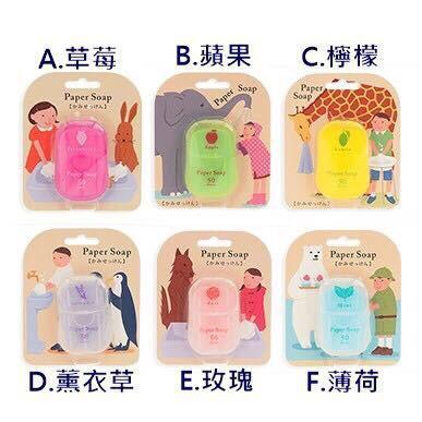 日本 CHARLEY paper soap 紙香皂.紙肥皂 攜帶式 抽取式 50枚-玫瑰 草莓 蘋果 - 露天拍賣