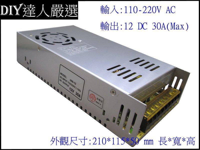 220/110v 轉 12V 30A變壓器 LED燈條 招牌燈 家用電可轉12v 30A 360W 變壓器 電源供應器 - 露天拍賣