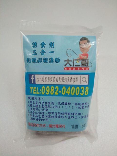 大仁哥 三合一DMPT魚蝦誘食劑.餌料.釣蝦.釣魚 滿千免運 - 露天拍賣