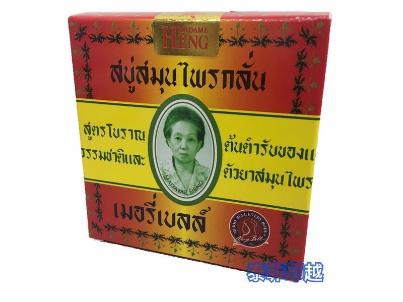 {泰菲印越} 泰國 興夫人 阿婆皂 香皂 160克 - 露天拍賣