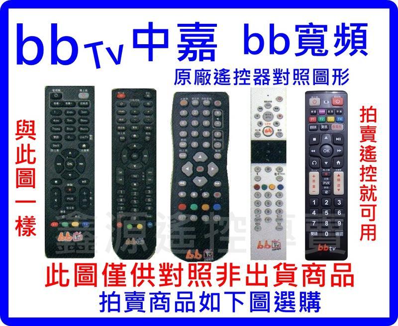 bb寬頻bbTV數位電視遙控器 雙子星 三冠王 港都 慶聯 北健 新視波 嘉和 長德 bbTV 中嘉 BBTV遙控器 - 露天拍賣