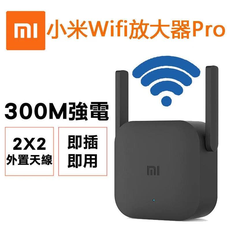 附發票現貨 小米WiFi放大器Pro 臺灣可用 訊號 信號 增強 路由器 中繼 2天線 極速配對 300Mbps強電版 - 露天拍賣