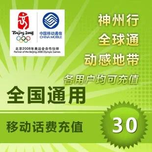 可超商代碼繳費 30 元 中國移動 充值卡 卡密 神州行 長途卡號 密碼 代充 充值 儲值 代付 | 露天拍賣