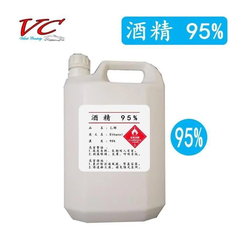 95%酒精4公升【$300】特價中 工廠貨《 VC 》 - 露天拍賣