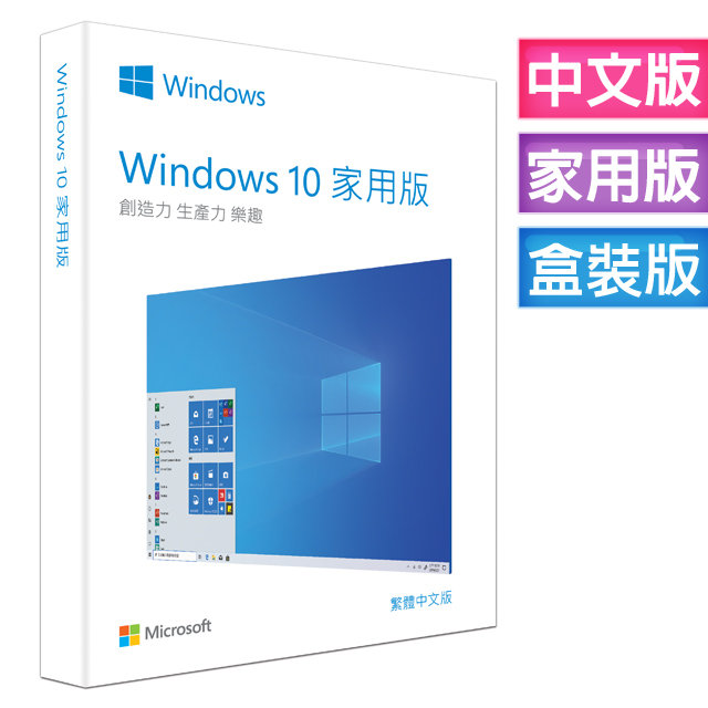windows 10 家用版 中文版 彩盒版 - 露天拍賣