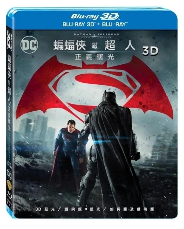 蝙蝠俠對超人:正義曙光 3D+2D 三碟導演加長版 發行日7/22 - 露天拍賣