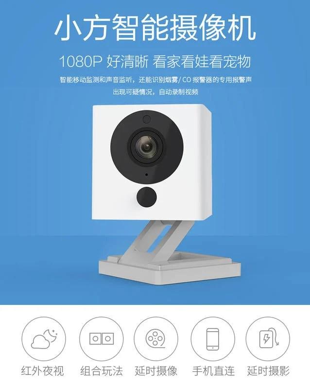 [巨蛋通] 小方智能網路攝影機 小方智能攝像頭 小米生態鏈 1080P 紅外線夜視 雙向語音通話 110度廣角 - 露天拍賣