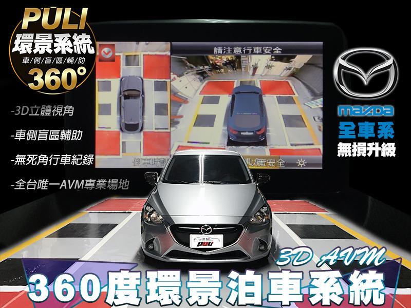 普利汽車影音科技 MAZDA 2 升級三代 3D AVM 360度環景系統 左右車側輔助 M5/M3/CX-5/CX-3 - 露天拍賣