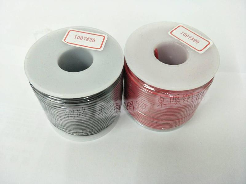 **東順網路** 1007 電子線 20AWG 300V 80℃ 多蕊線 ~ 100FT(30米)/1捲 紅.黑兩色 - 露天拍賣