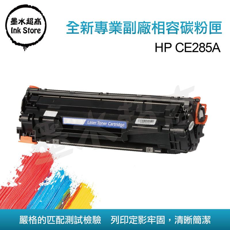 HP CE285A 碳粉匣/HP285A/85A/P1102/P1102w/M1130/M1132/M1212 - 露天拍賣