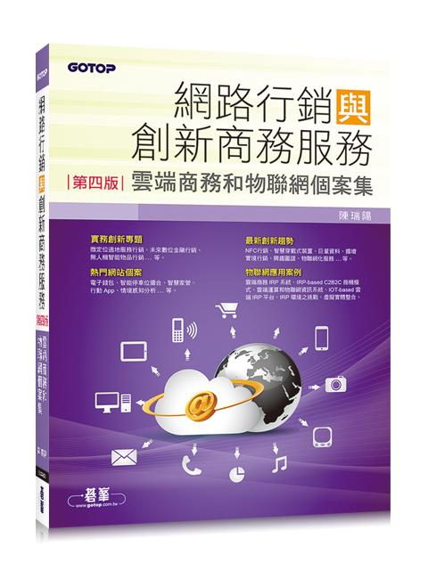 【大享】網路行銷與創新商務服務(第四版)-雲端商務和物聯網個案集9789864767564碁峰AEE032833   露天拍賣