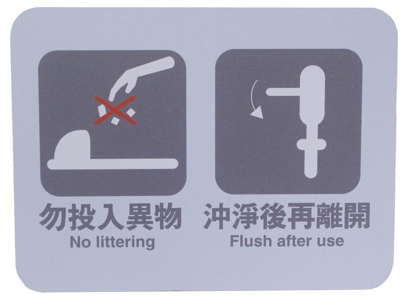 力維新室內指標[C0018]貼壁式標示牌 廁所警語.馬桶勿投入異物.請沖水.使用後請沖水.指示牌.標誌.蹲式馬桶 ...